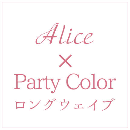 Alice×Party Color ロングウェイブ