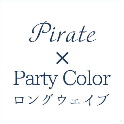 Pirate×Party Color ロングウェイブ