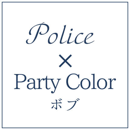 police×Party Color ボブ