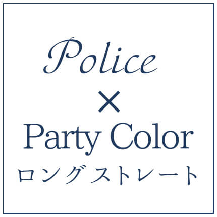 police×Party Color ロングストレート