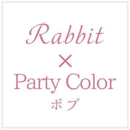 Rabbit×Party Color ボブ
