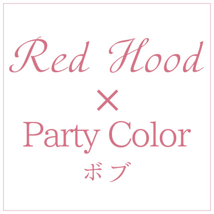 Red Food×Party Color ボブ