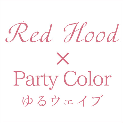 Red Food×Party Color ゆるウェイブ
