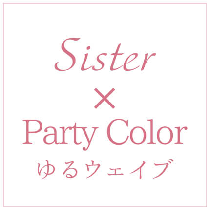 Sister×Party Color ゆるウェイブ
