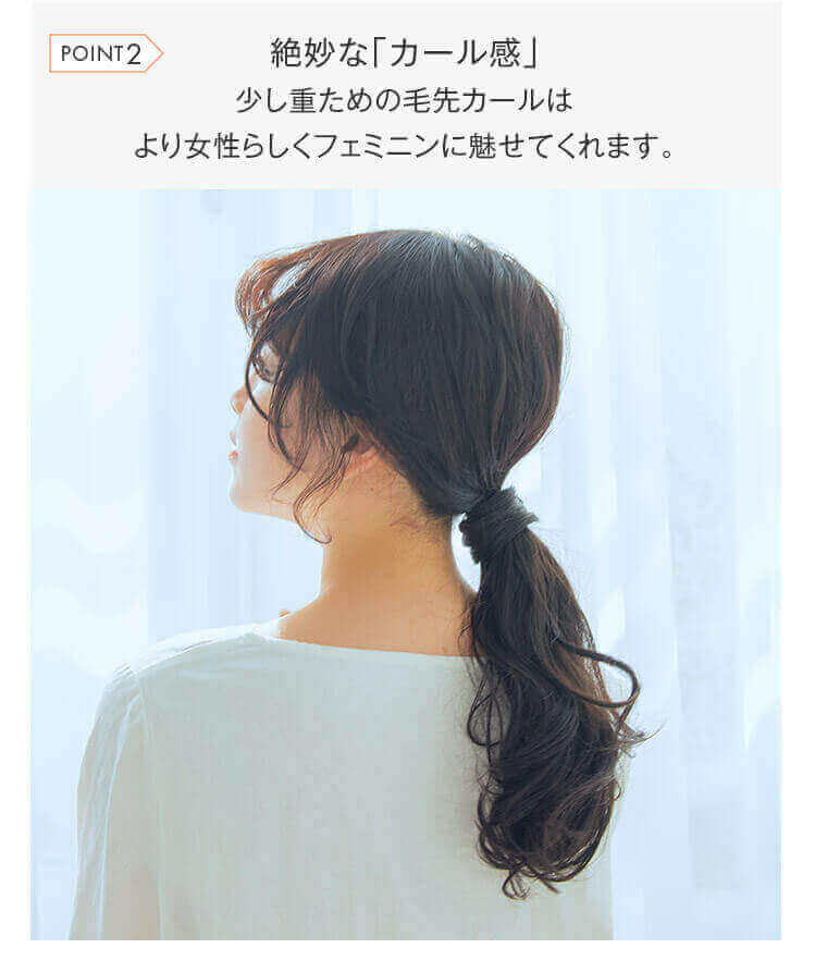 POINT2 絶妙なカール感