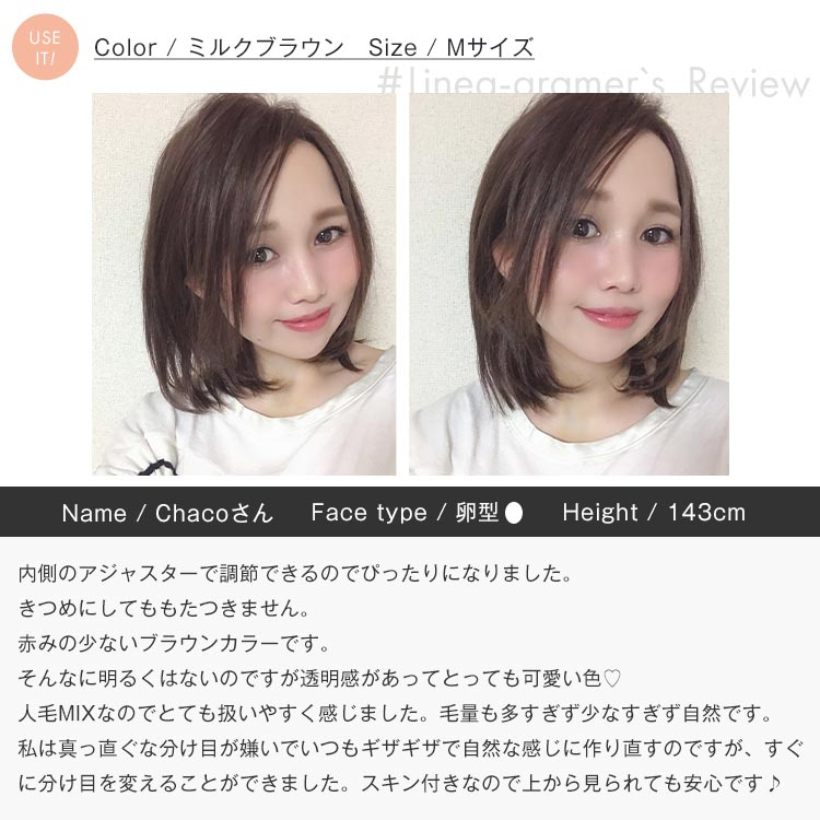 Lineagramer:Chacoさんレビュー