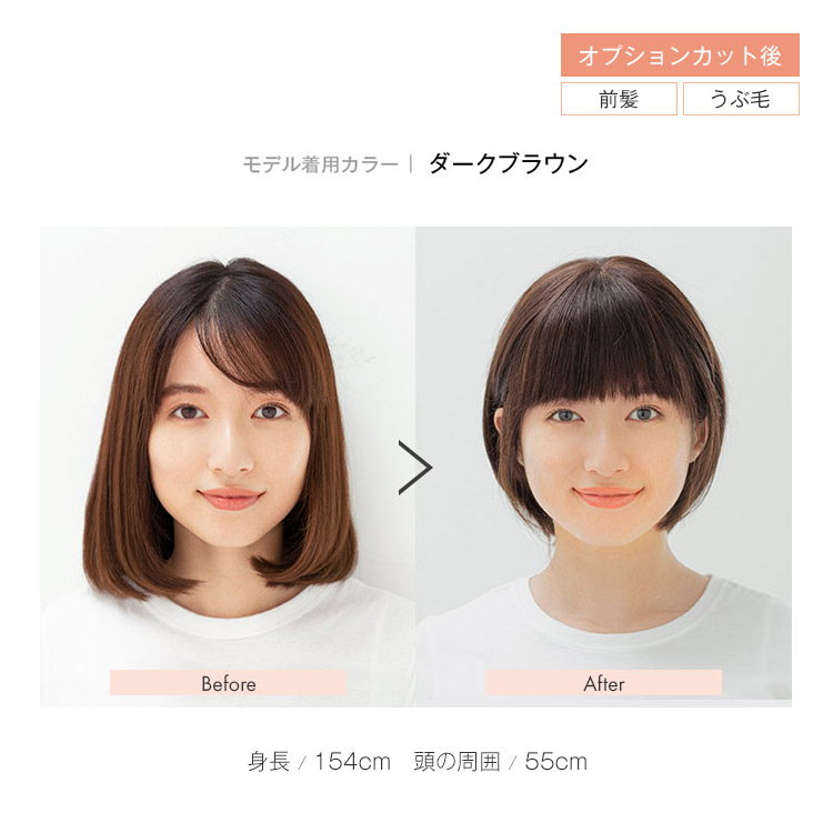 BEFORE&AFTER ダークブラウン